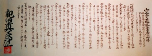 Guiding Principles of Ryukyu Kempo